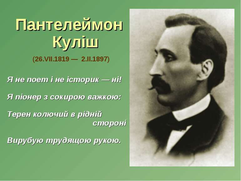 Пантелеймон Куліш (26.VІІ.1819 — 2.ІІ.1897) Я не поет і не історик — ні! Я пі...