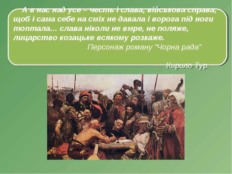 А в нас над усе – честь і слава, військова справа, щоб і сама себе на сміх не...
