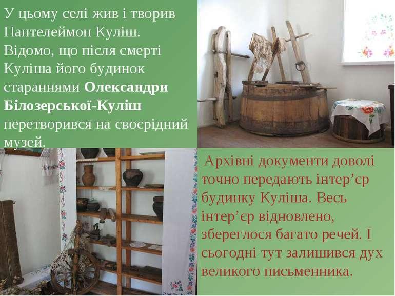 У цьому селіжив і творив Пантелеймон Куліш. Відомо, що після смерті Куліша й...