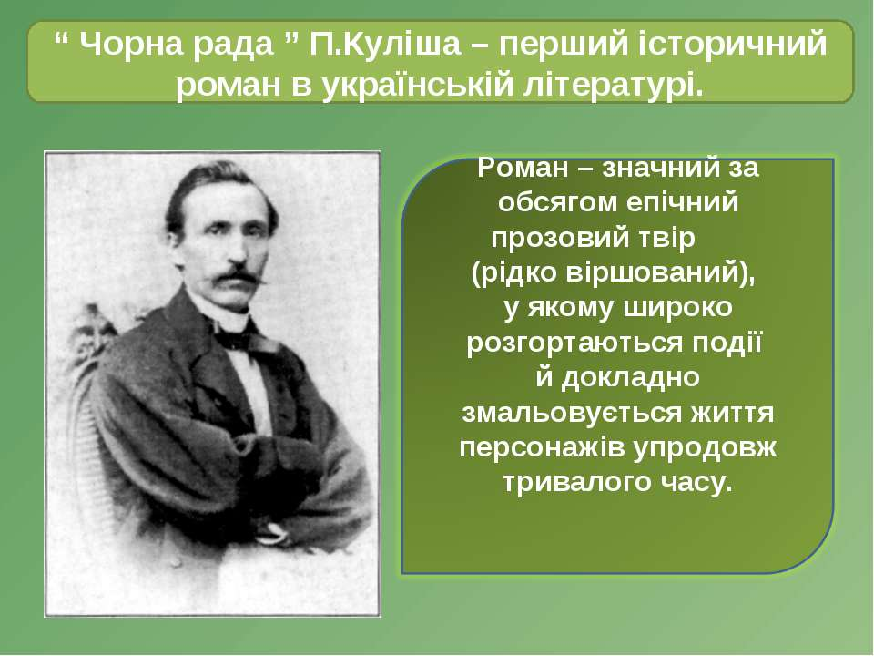 """"""" Чорна рада """" П.Куліша – перший історичний роман в українській літературі."""