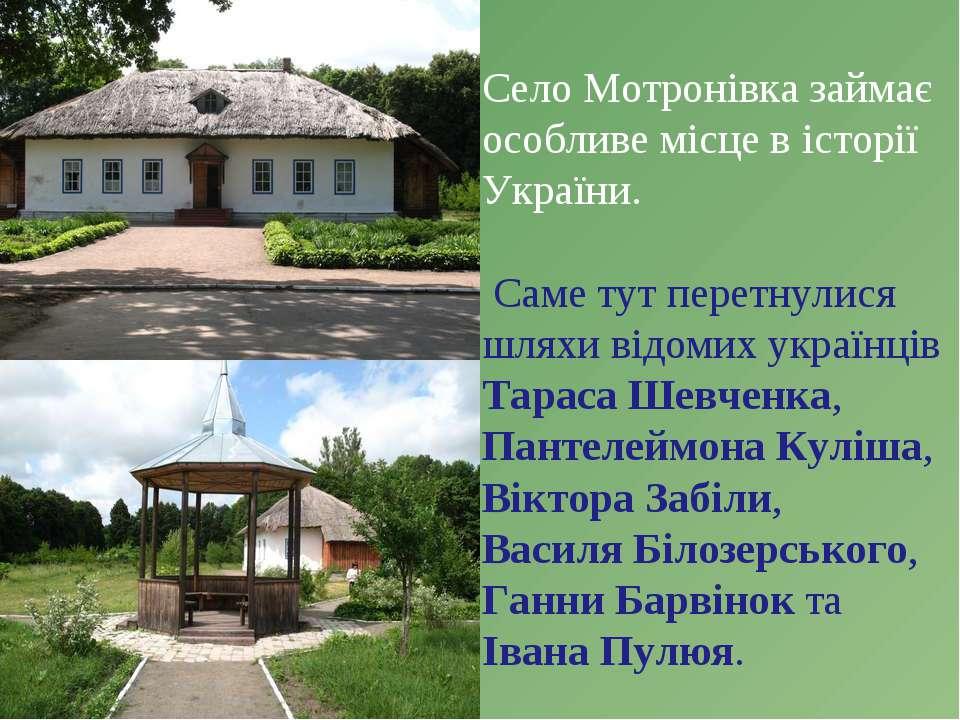 Село Мотронівка займає особливе місце вісторії України. Саме тут перетнулися...