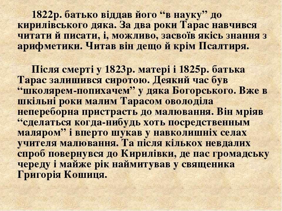 """1822р. батько віддав його """"в науку"""" до кирилівського дяка. За два роки Тарас ..."""