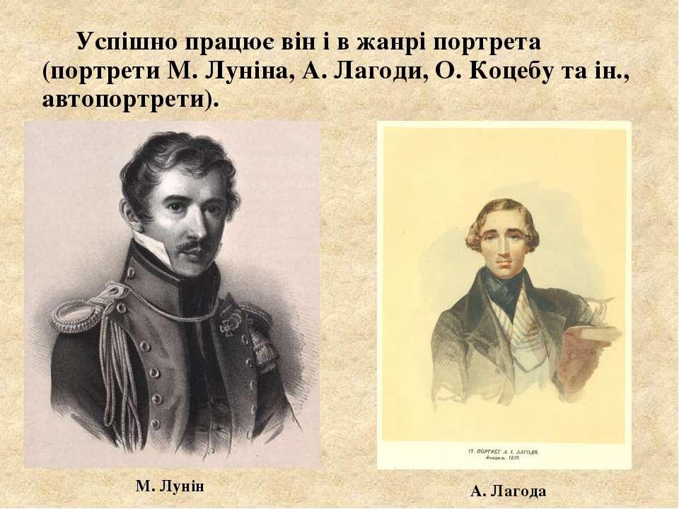 Успішно працює він і в жанрі портрета (портрети М. Луніна, А. Лагоди, О. Коце...