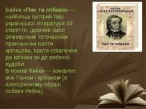 Байка «Пан та собака» — найбільш гострий твір української літератури 19 столі...