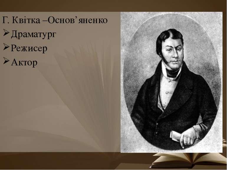 Г. Квітка –Основ'яненко Драматург Режисер Актор