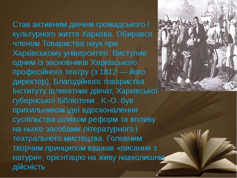 Став активним діячем громадського і культурного життя Харкова. Обирався члено...