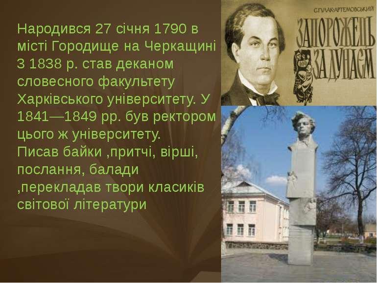 Народився 27 січня 1790 в місті Городище на Черкащині 3 1838 р. став деканом ...