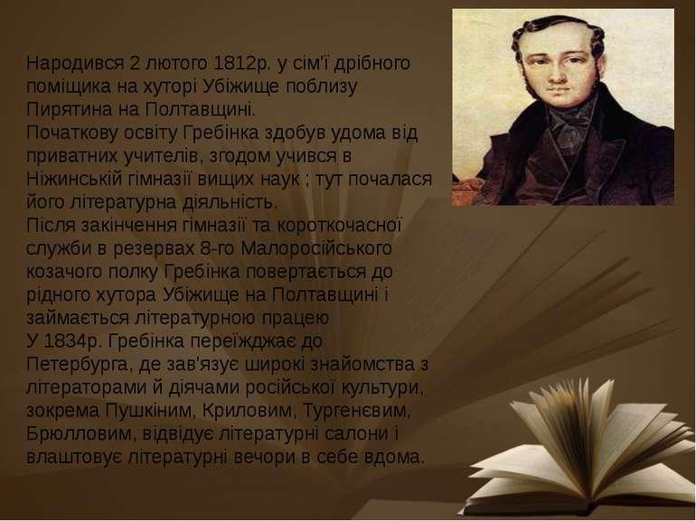 Народився 2 лютого 1812р. у сім'ї дрібного поміщика на хуторі Убіжище поблизу...