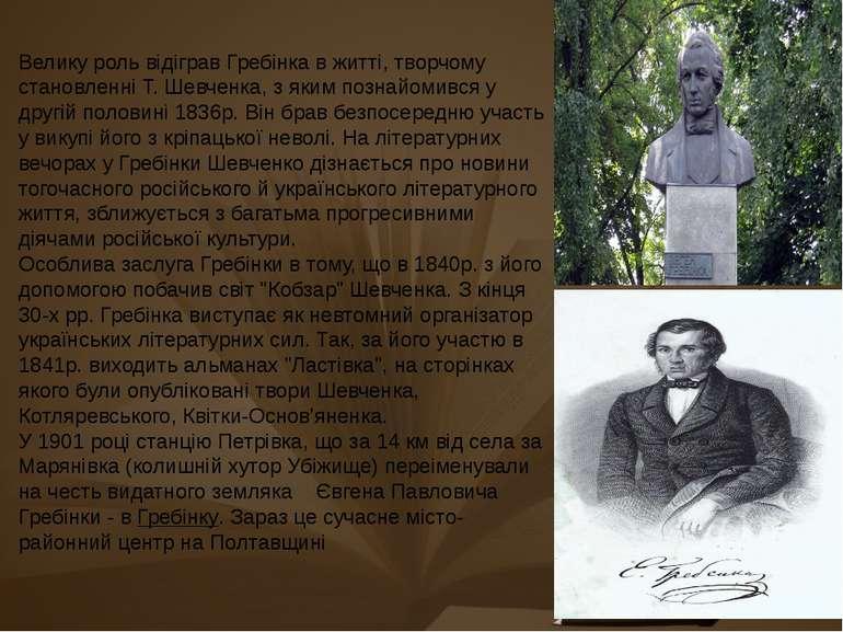 Велику роль відіграв Гребінка в житті, творчому становленні Т. Шевченка, з як...