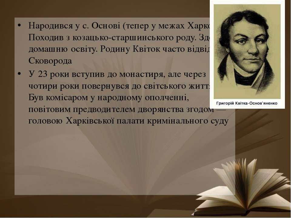 Народився у с. Основі (тепер у межах Харкова). Походив з козацько-старшинсько...