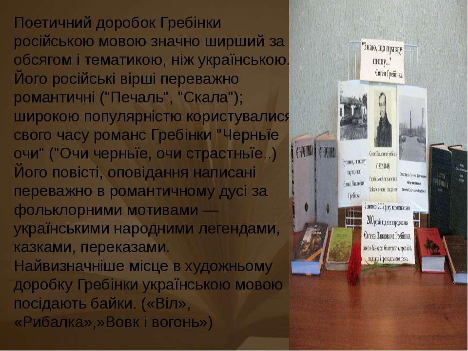 Поетичний доробок Гребінки російською мовою значно ширший за обсягом і темати...