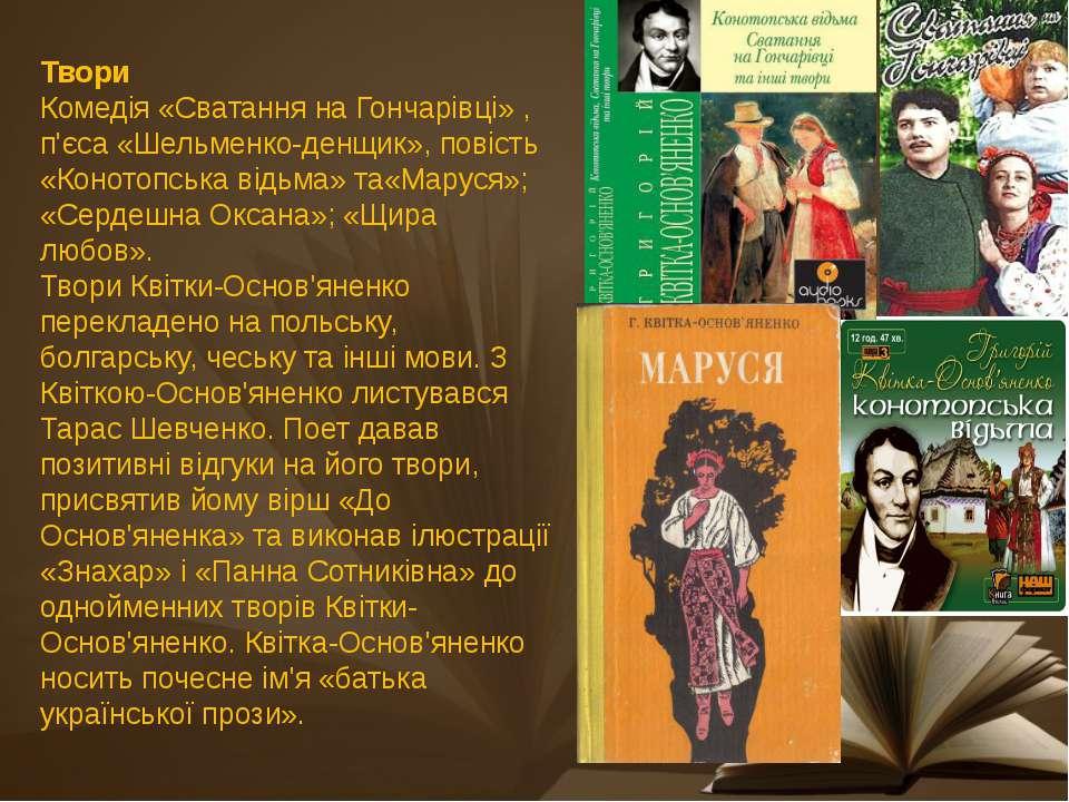 Твори Комедія «Сватання на Гончарівці» , п'єса «Шельменко-денщик», повість «К...