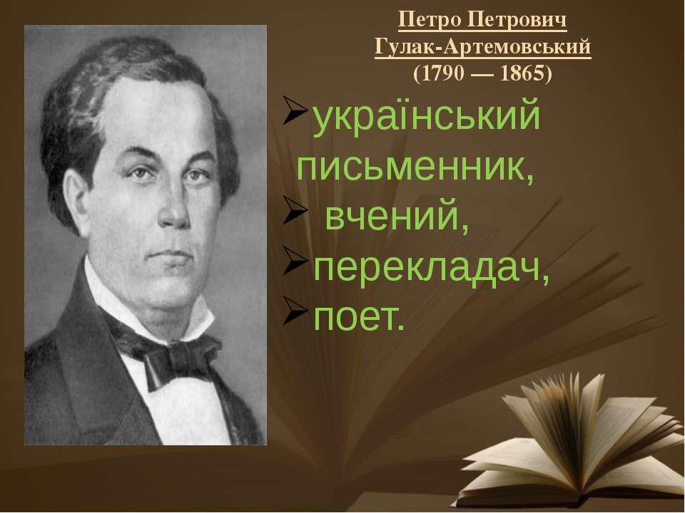 Петро Петрович Гулак-Артемовський (1790 — 1865) український письменник, вчени...