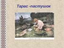 Тарас -пастушок
