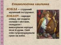 Етимологічна хвилинка КОБЗА – струнний музичний інструмент. КОБЗАРІ – народні...