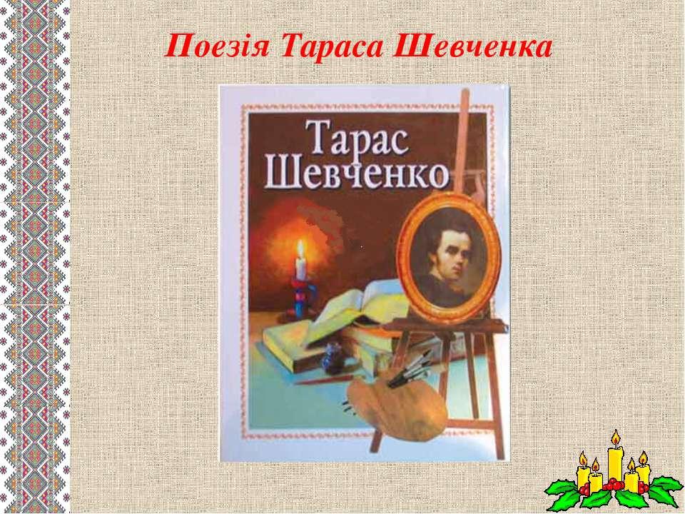Поезія Тараса Шевченка