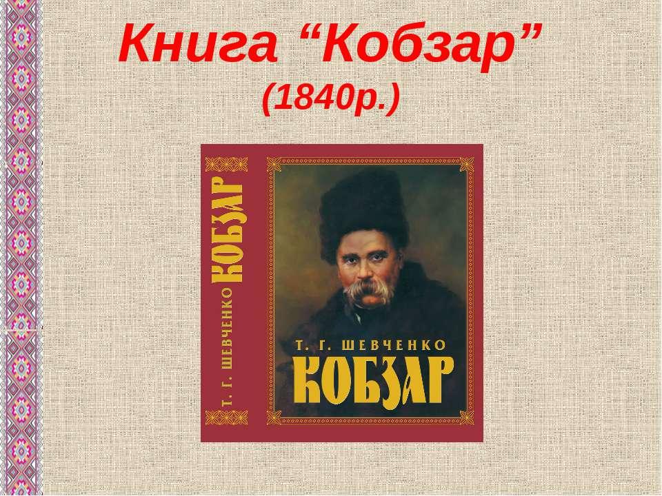 "Книга ""Кобзар"" (1840р.)"