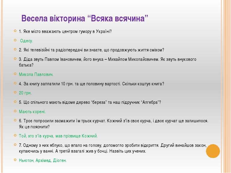 """Весела вікторина """"Всяка всячина"""" 1. Яке місто вважають центром гумору в Украї..."""