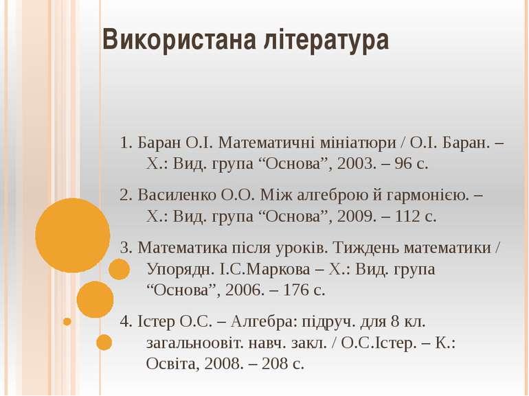 Використана література 1. Баран О.І. Математичні мініатюри / О.І. Баран. – Х....