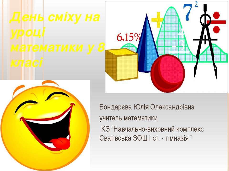 День сміху на уроці математики у 8 класі Бондарєва Юлія Олександрівна учитель...