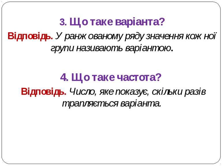 3. Що таке варіанта? Відповідь. У ранжованому ряду значення кожної групи нази...