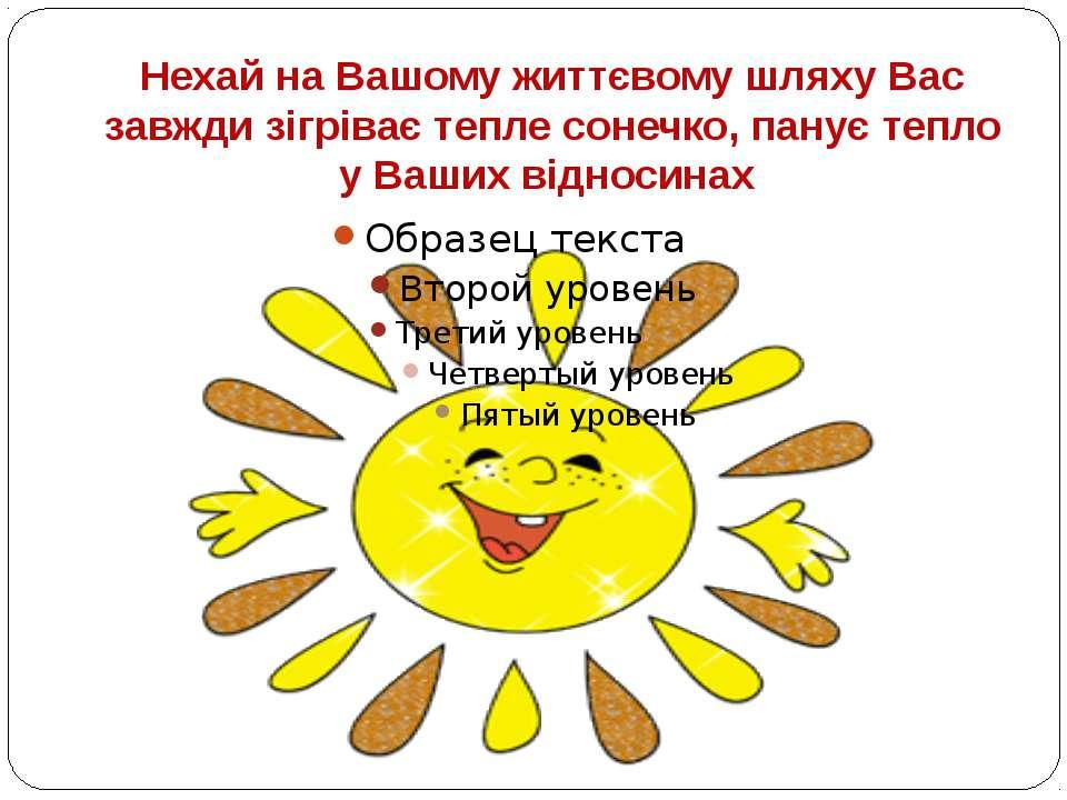 Нехай на Вашому життєвому шляху Вас завжди зігріває тепле сонечко, панує тепл...