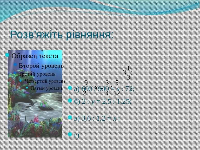Розв'яжіть рівняння: а) 600 : 900 = х : 72; б) 2 : у = 2,5 : 1,25; в) 3,6 : 1...