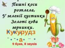 На городі молода Пишні коси розплела, У зеленії хустинки Золоті хова зернинки...