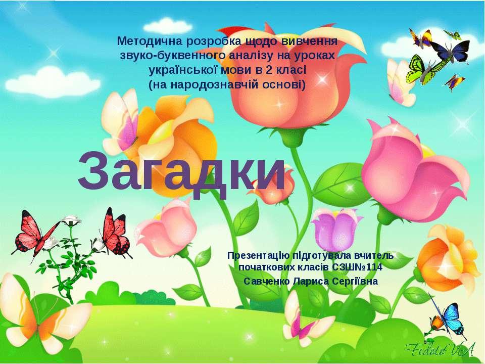 Презентацію підготувала вчитель початкових класів СЗШ№114 Савченко Лариса Сер...