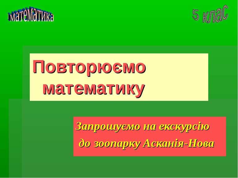 Повторюємо математику Запрошуємо на екскурсію до зоопарку Асканія-Нова