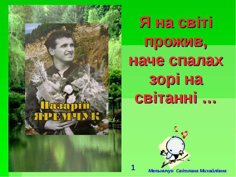 Я на світі прожив, наче спалах зорі на світанні … Мельничук Світлана Михайлів...