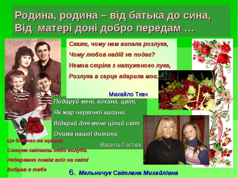 Родина, родина – від батька до сина, Від матері доні добро передам … Подаруй ...