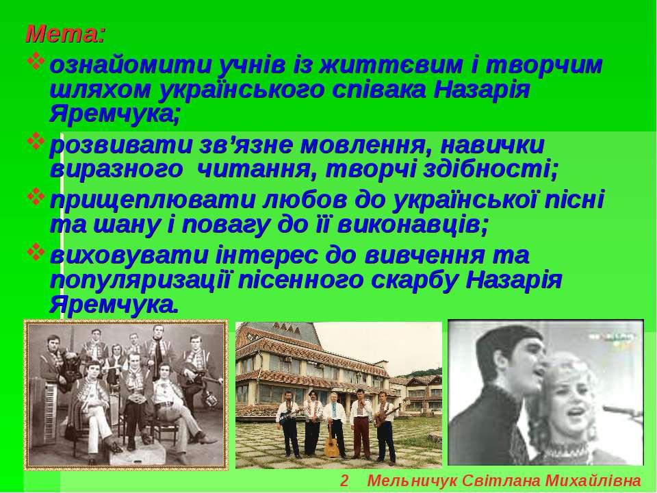 Мета: ознайомити учнів із життєвим і творчим шляхом українського співака Наза...