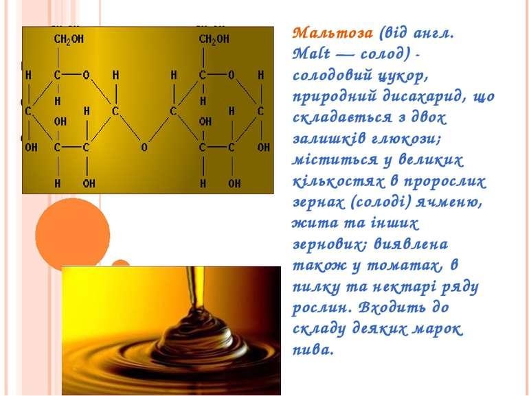 Мальтоза (від англ. Malt — солод) - солодовий цукор, природний дисахарид, що ...