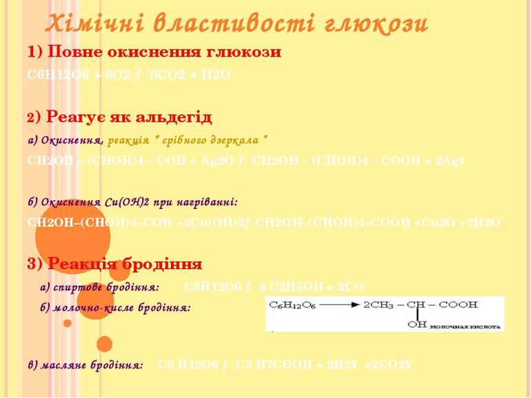 Хімічні властивості глюкози 1) Повне окиснення глюкози C6H12O6 + 6O2 → 6CO2 +...
