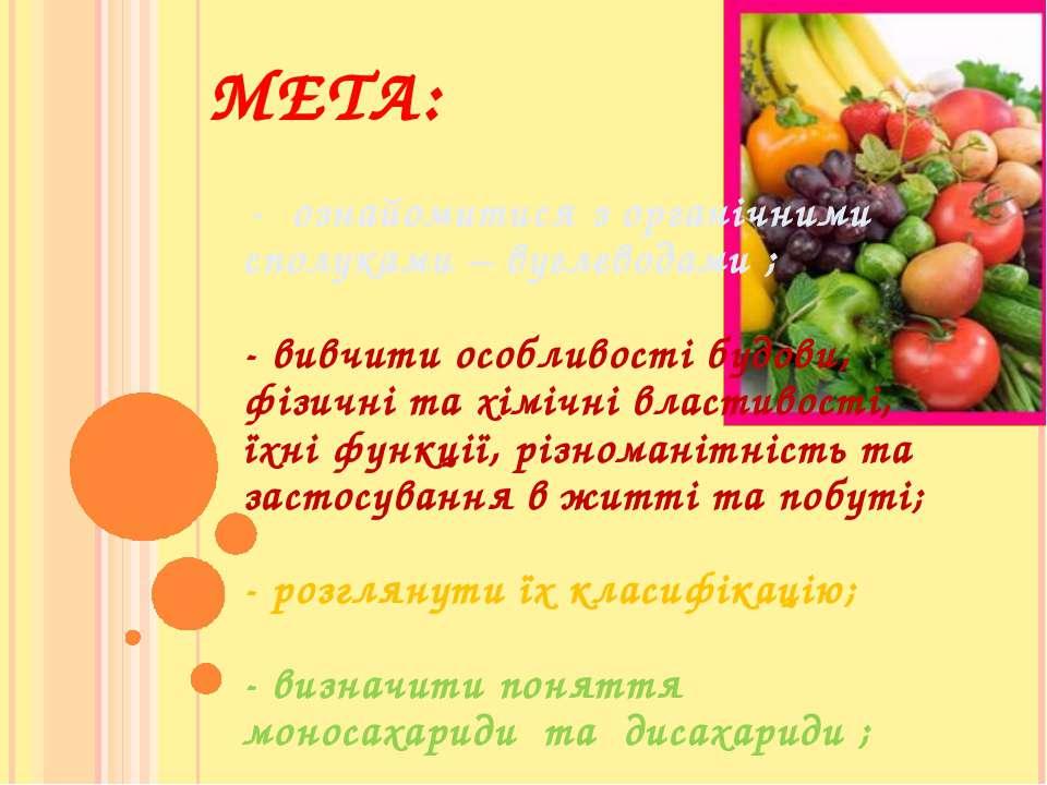 МЕТА: - ознайомитися з органічними сполуками – вуглеводами ; - вивчити особли...