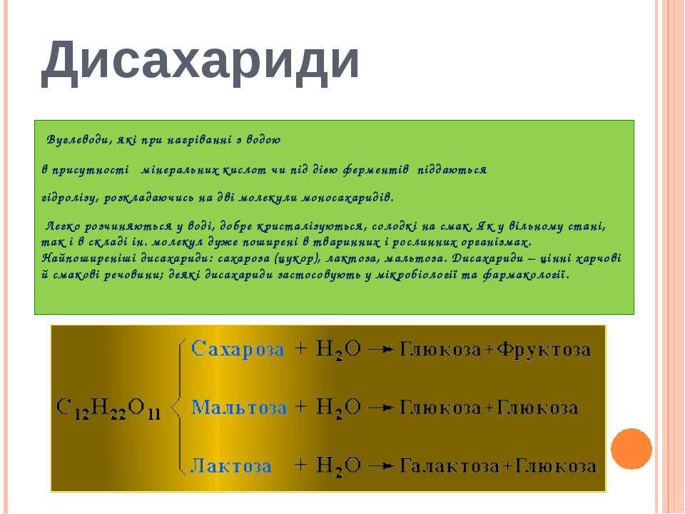 Дисахариди Вуглеводи, які при нагріванні з водою в присутності мінеральних ки...