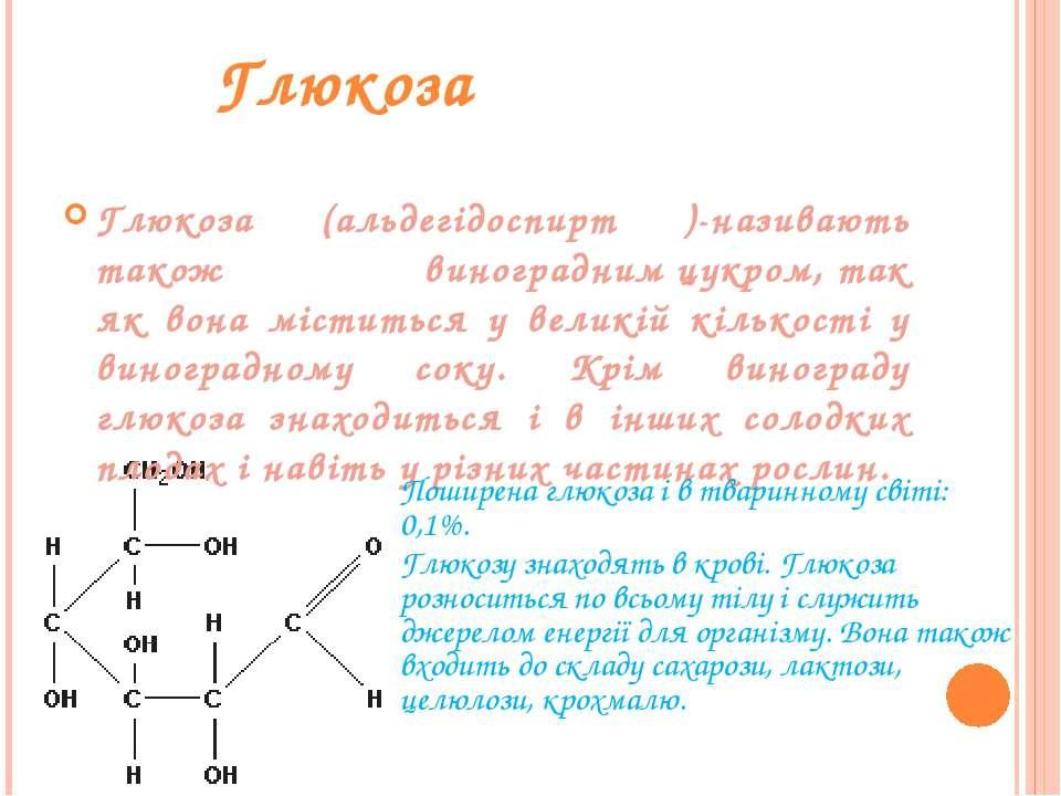 Глюкоза Глюкоза (альдегідоспирт )-називають також виноградним цукром, так як ...