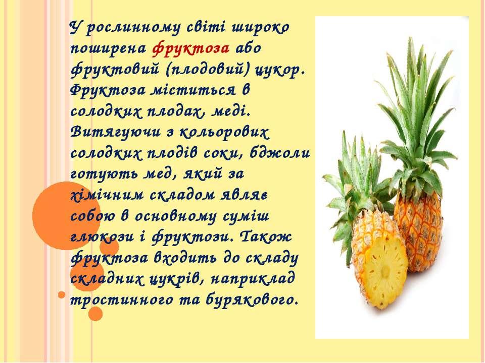 У рослинному світі широко поширена фруктоза або фруктовий (плодовий) цукор. Ф...