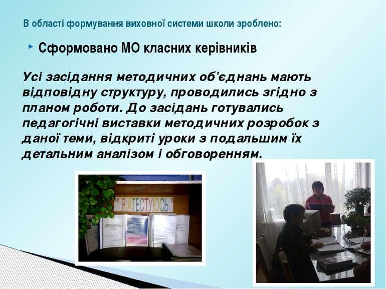 Сформовано МО класних керівників В області формування виховної системи школи ...
