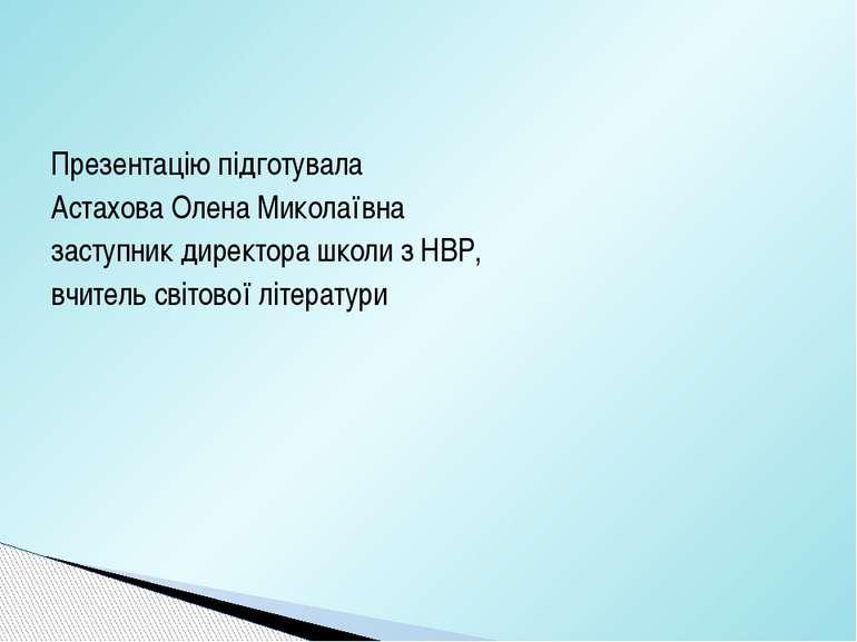 Презентацію підготувала Астахова Олена Миколаївна заступник директора школи з...