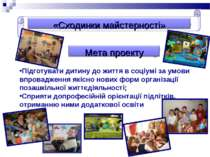 Підготувати дитину до життя в соціумі за умови впровадження якісно нових форм...