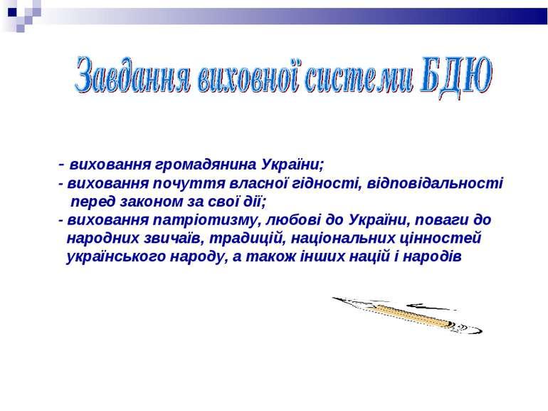 - виховання громадянина України; - виховання почуття власної гідності, відпов...