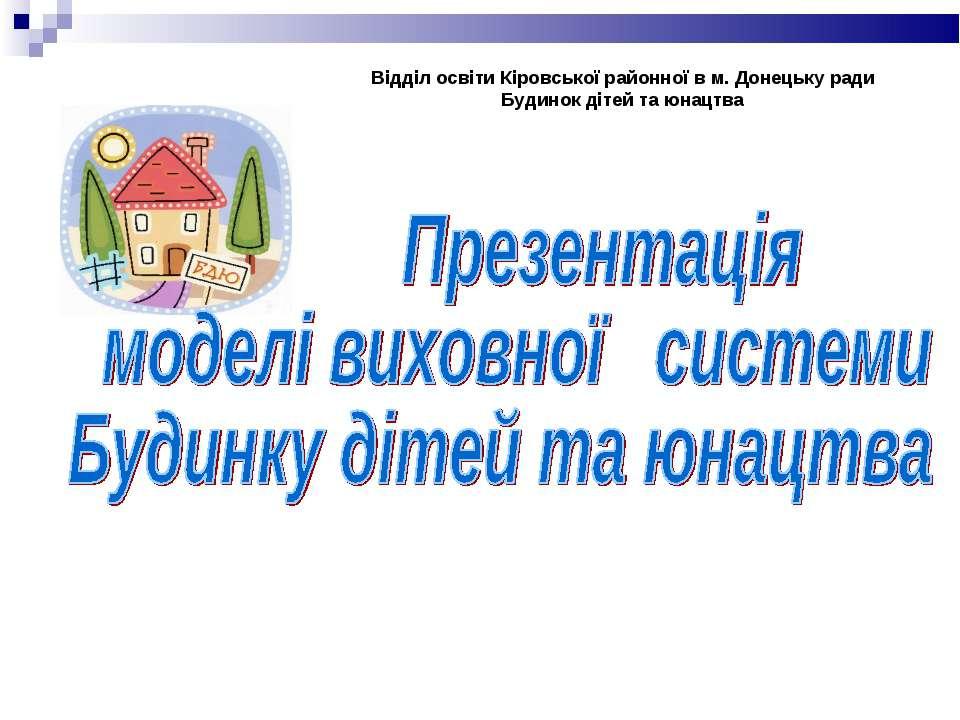 Відділ освіти Кіровської районної в м. Донецьку ради Будинок дітей та юнацтва