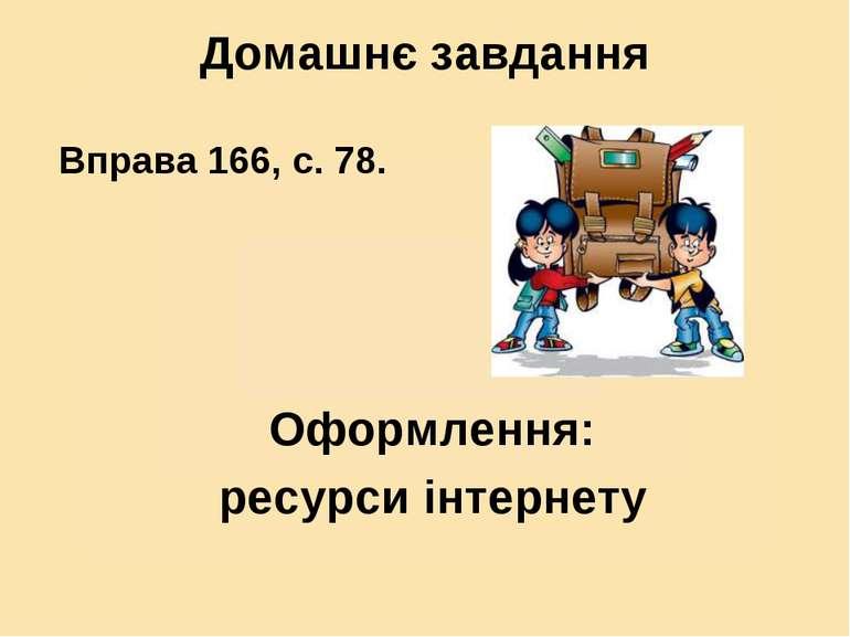 Домашнє завдання Вправа 166, с. 78. Оформлення: ресурси інтернету