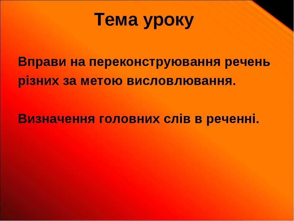 Тема уроку Вправи на переконструювання речень різних за метою висловлювання. ...