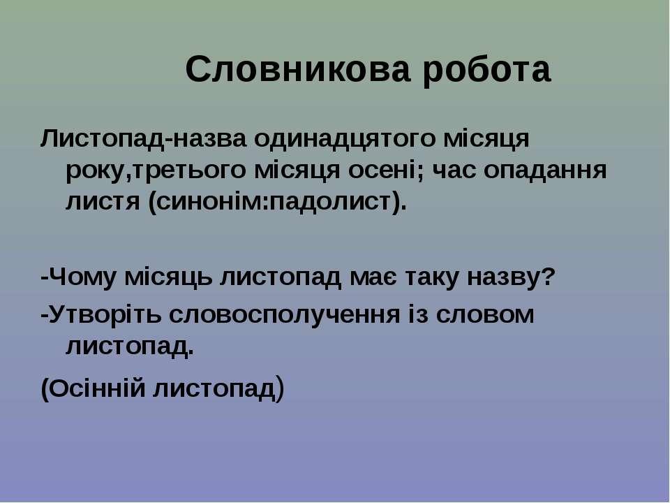 Словникова робота Листопад-назва одинадцятого місяця року,третього місяця осе...