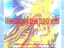 """Державний навчальний заклад """"Вище професійне училище """"Моторобудівник"""" Творча ..."""