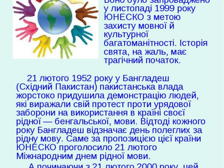Кожного року 21 лютого увесь світ відзначає Міжнародний день рідної мови. Це ...