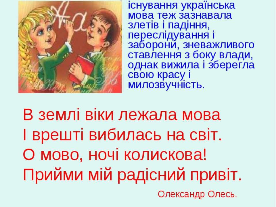 За весь час свого існування українська мова теж зазнавала злетів і падіння, п...
